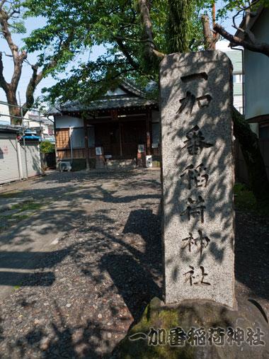 一加番神社 01