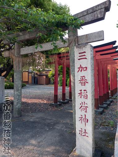 三加番神社 01