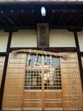 三加番神社 03