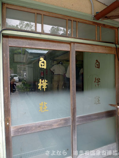 旧赤石温泉白樺荘家入り口