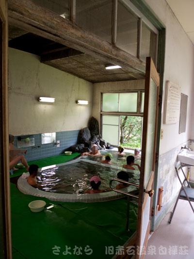 旧赤石温泉白樺荘浴室