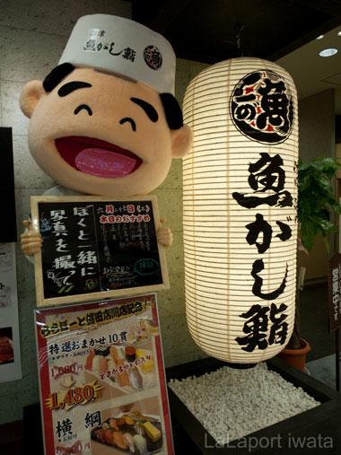 ららぽーと磐田 沼津魚がし鮨