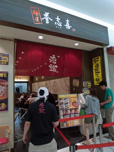 麺屋 誉志喜