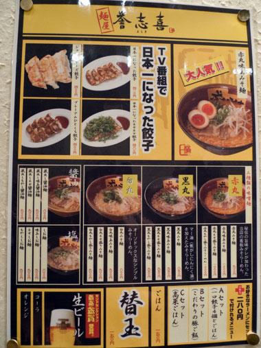 麺屋 誉志喜メニュー
