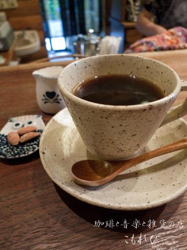 こもれび コーヒー