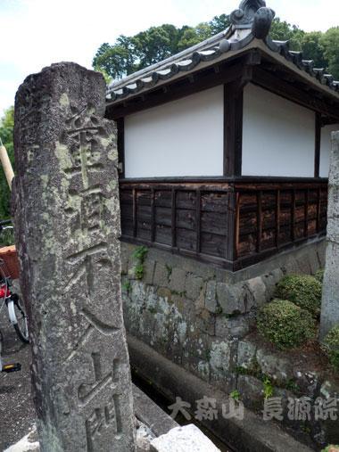 長源院 石碑