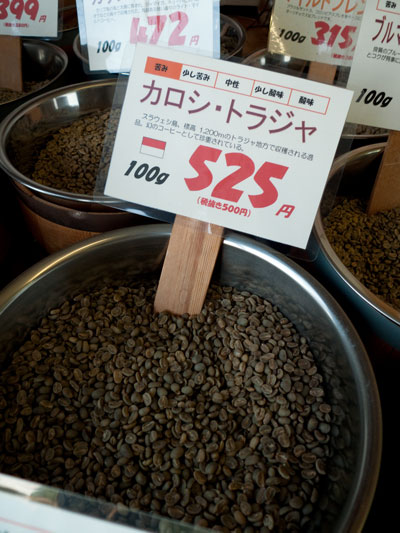 掛川一風堂 コーヒー豆