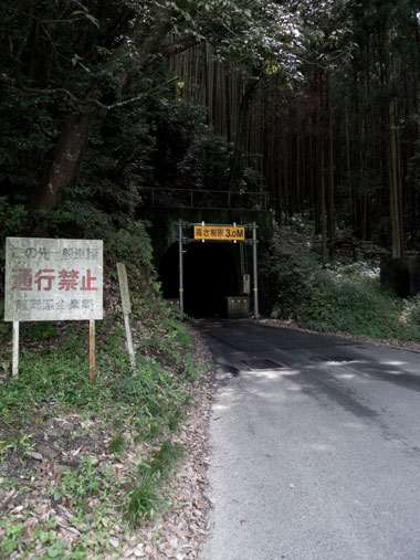 谷津隊道04