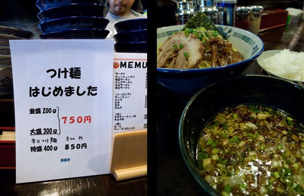 豚風亭 つけ麺  つけ汁