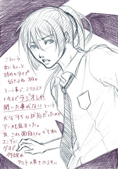 マクロス7話1