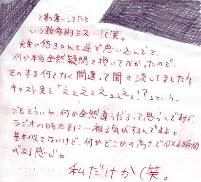 マクロス7話2