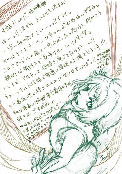 マクロス9話