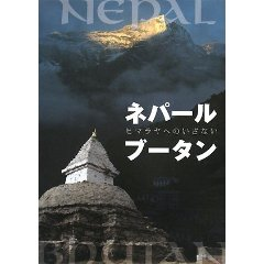 ネパール・ブータン―ヒマラヤへのいざない