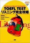 toefl_listening