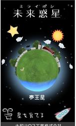 未来惑星1