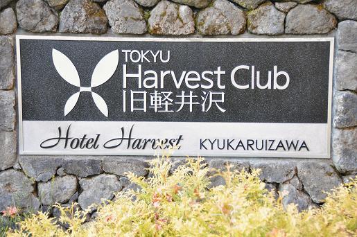 091108 170 ハーベストホテル