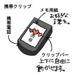 携帯クリップ追加Ver.1