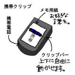 携帯クリップ追加Ver.2