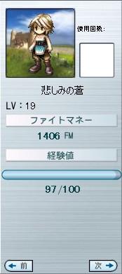 LV20直前