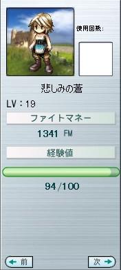 LHもLV20直前