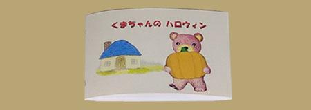 くまちゃんのハロウィン表紙
