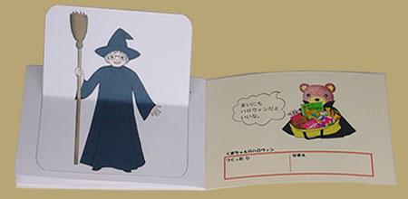 くまちゃんのハロウィン 何に仮装する?