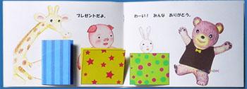 「くまちゃんのたんじょうび」プレゼント1