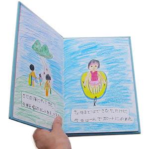 7才の思い出「海にきえたボート」