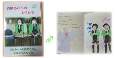姫夢ママさんの手作り絵本