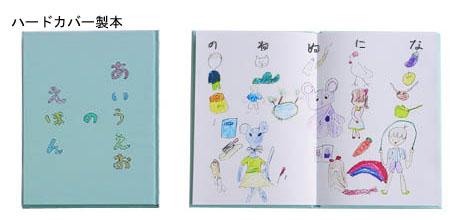 子どもが作る簡単絵本ハードカバー製本