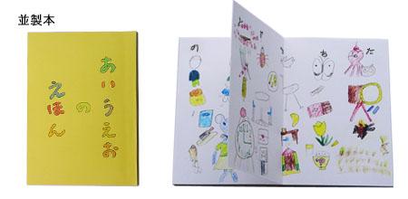 子どもが作る簡単絵本並製本