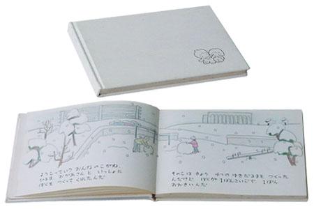 子どもの身近な出来事の絵本「しろしろおばけとゆきだるま」