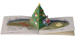 くまちゃんのクリスマス