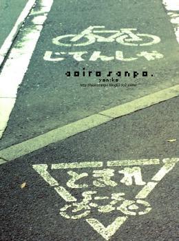 自転車用横断歩道