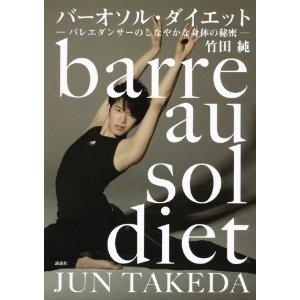 barre_au_sol_diet.jpg