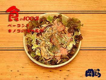 岡むら きのこベーコン温サラダ