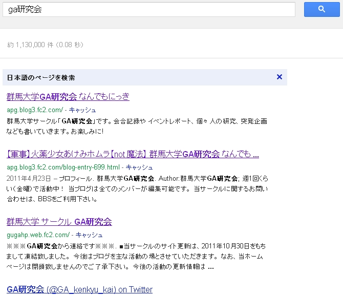 GAkenkyukai_002.jpg