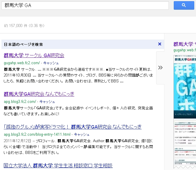 GAkenkyukai_004.jpg