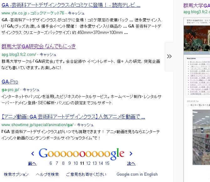 GAkenkyukai_006.jpg