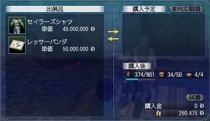 PS3のアイテム1