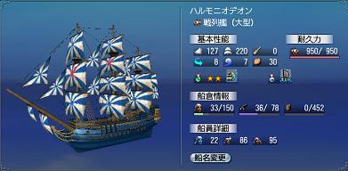 戦列艦(青)