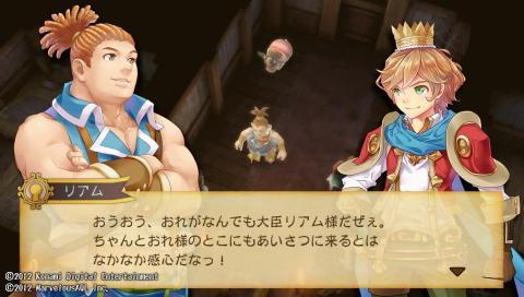 王様物語7