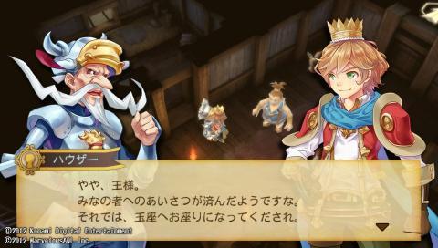 王様物語8