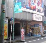 駅前劇場とOFF・OFFシアターのある建物