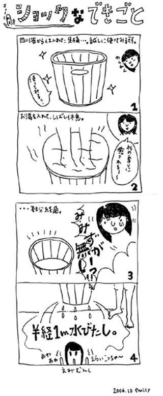 mizubitashi.jpg