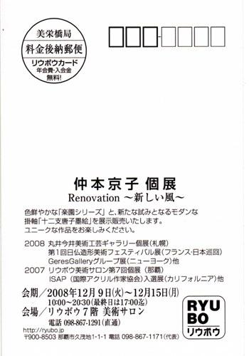 nakamo2_20081202163405.jpg