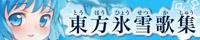 toho9_banner_200x40.jpg