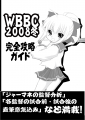 wbbc-1.png
