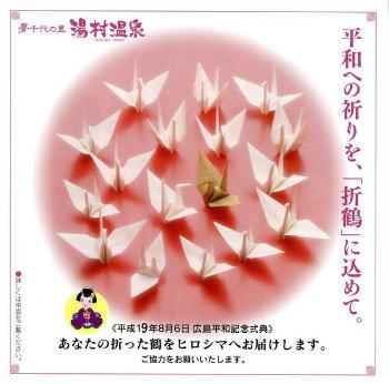 350折鶴ポスター