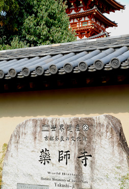薬師寺入り口